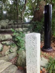 葭原神社の社標(月讀宮)