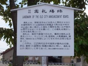 高札場跡説明板、伊勢-2(7208)