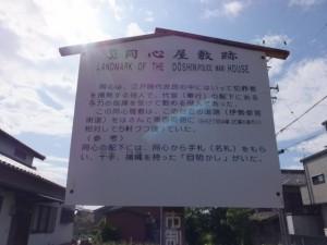 伊勢-2、同心屋敷跡の説明板