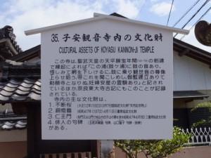 「子安観音寺内の文化財」説明板