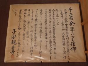 子安観音寺の説明板