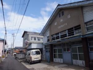 昭和湯(子安観音寺〜伊勢街道の途中)