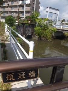 瓶冠橋(甕釜冠地蔵堂、伊勢-2(12005)付近)