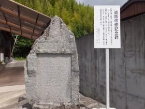道路改修記念碑(河芸町上野)、伊勢-2(14786)