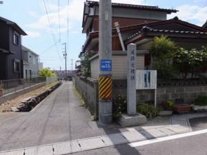 道路元標跡(河芸町上野)