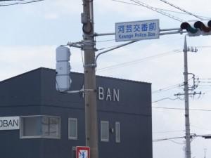 国道23号 河芸交番前交差点
