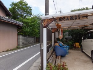 権現山観音寺への分岐、伊勢-3(3546)