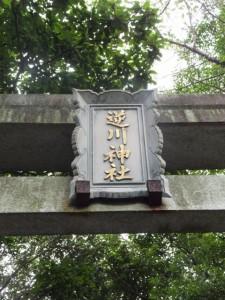 逆川神社、伊勢-3(4048)