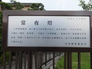 常夜燈、伊勢-3(5687)