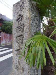 伊勢別街道との分岐にある道標、伊勢-3(6642)