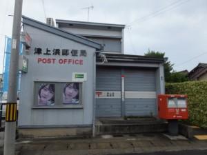 津上浜郵便局