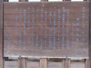 阿部家住宅(津市指定文化財 建造物)