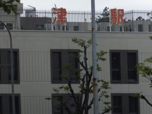 伊勢-3(7712)からの近鉄津駅遠望