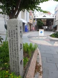 旧町名石(立町)、伊勢-3(9421)