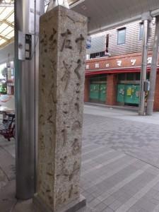 大門大通り商店街にある道標、伊勢-3(9524)