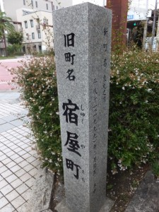 旧町名石(宿屋町)