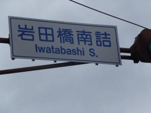 国道23号 岩田橋南詰交差点、伊勢-3(10370)