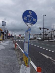 SANCO 岩田町 バスのりば