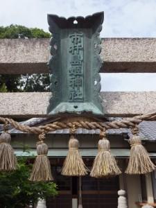 市杵島姫神社(津市下弁財町津興)