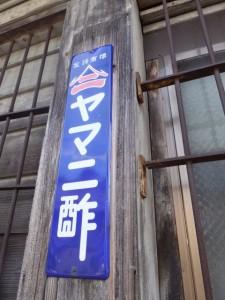 山二造酢株式会社(ヤマニ酢)