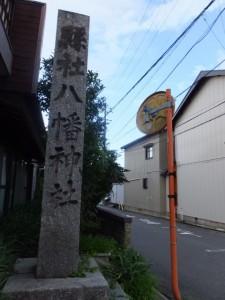 八幡神社の社標、伊勢-3(12800)