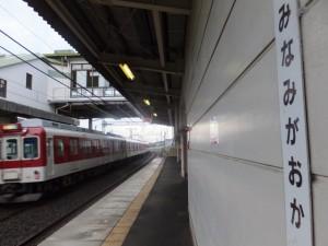 近鉄 南が丘駅、伊勢-3(15160)