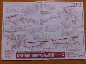 近鉄てくてくまっぷ(伊勢-2)伊勢街道 鈴鹿宿から河芸コース