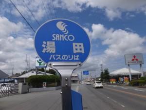 SANCO 湯田 バスのりば