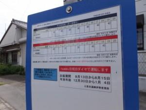 時刻表(SANCO 湯田 バスのりば)