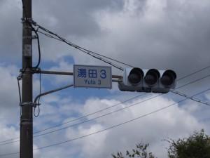 県道37号 湯田3交差点