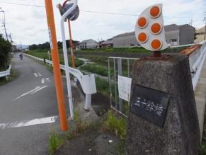 五十鈴橋(外城田川)