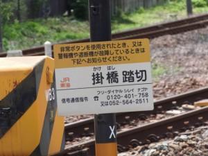 JR参宮線 掛橋踏切