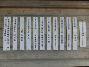 官舎神社(小俣町本町)