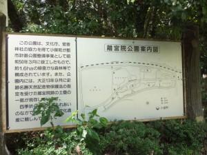 離宮院公園(小俣町本町)