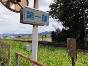 「第一部」の住所標(JR参宮線脇)