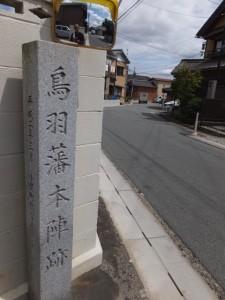 鳥羽藩本陣跡の標石