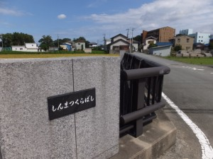 新松倉橋(汁谷川)付近