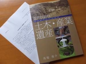 近世以前の土木・産業遺産の調査報告書