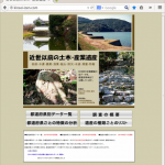 近世以前の土木・産業遺産 - 日本初の全国調査全データ公開ページ