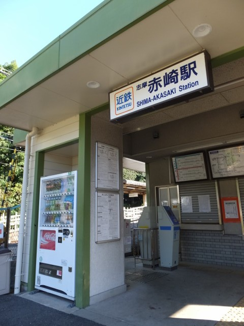 無人駅である近鉄志摩赤崎駅から...