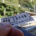 近畿日本鉄道 乗車票 志摩赤崎駅