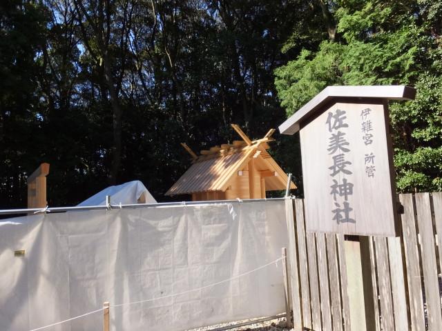 新御敷地にて御造営が進められる佐美長神社