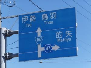 国道167号から的矢(県道47号)への交差点