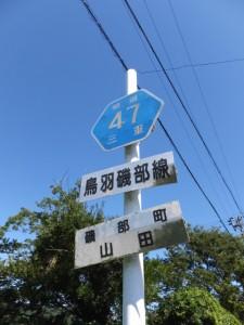 県道47号、鳥羽磯部線(磯部町山田)