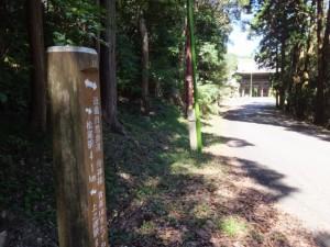 青峯山正福寺 山門付近の道標