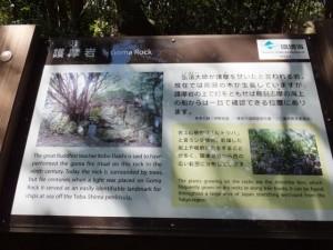 護摩岩の説明板 - 青峰道(松尾道)