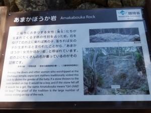 あまかぼうか岩の説明板 - 青峰道(松尾道)