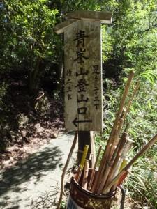 青峯山登山口の案内板 - 青峰道(松尾道)