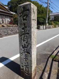 右 青峯道の道標