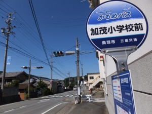 かもめバス 加茂小学校前 バスのりば